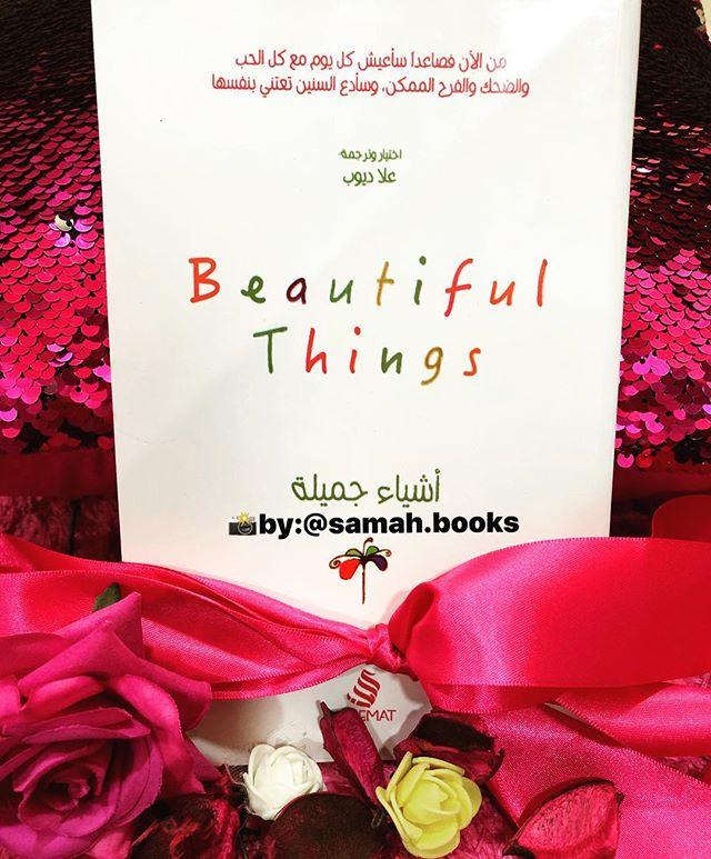 تحميل كتاب اشياء جميلة pdf