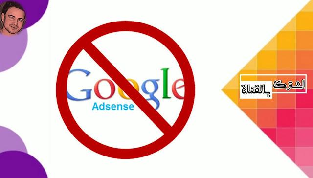 توضيح مفاهيم خاطئه عن انواع حسابات جوجل ادسنس | الربح من ادسنس