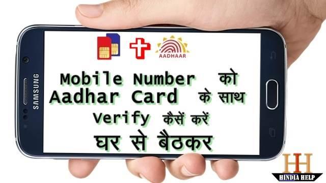 Mobile Number को Aadhar Card से Link कैसे करें