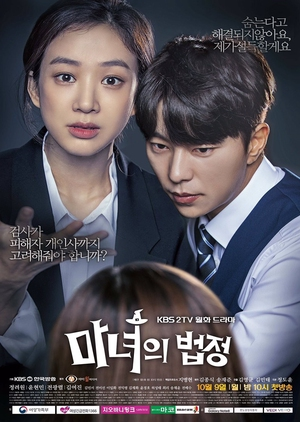 Download Drama Korea Witch's Court Episode 15 Subtitle Indonesia