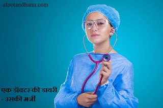 एक डॉक्टर की डायरी - उसकी मर्जी