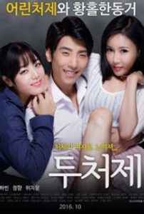 Two Sisters In Law 2016 [No Subs]