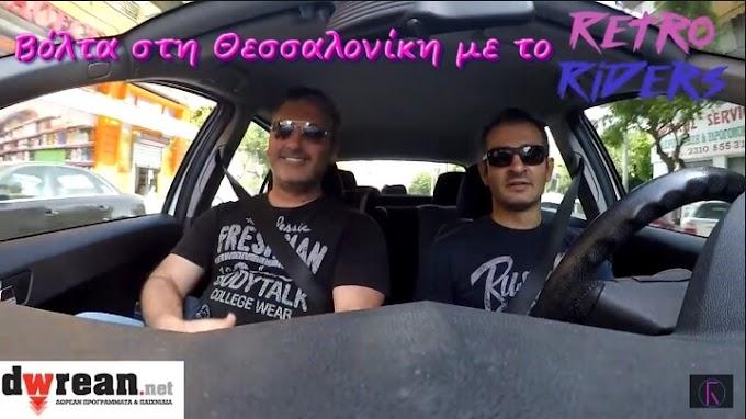 Κάνουμε βόλτα στη Θεσσαλονίκη με το Retropolis Greece (Βίντεο)