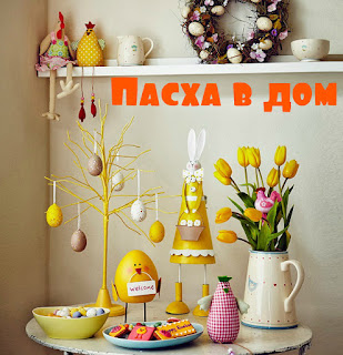 пасхальные идеи, украшаем дом к пасхе, пасхальные сувениры, сувениры своими руками, подарки к пасхе, украшаем дом, весение идеи, декор для дома, домашний декор, цветочное дерево, топиарий, мк топиарий, мастер-класс цветочное дерево, дерево своими руками, идеи для дома, крашенки, вышитые идеи к пасхе, мастерим с детьми, быстрые поделки к пасхе