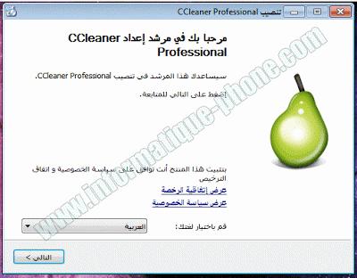 تحميل برنامج CCleaner ـ سي كلينر تنزيل مباشر مع تفعيل أخر إصدار