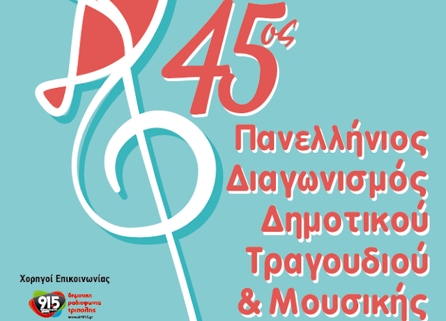 45ος Πανελλήνιος Διαγωνισμός Δημοτικού Τραγουδιού στα Λαγκάδια Γορτυνίας