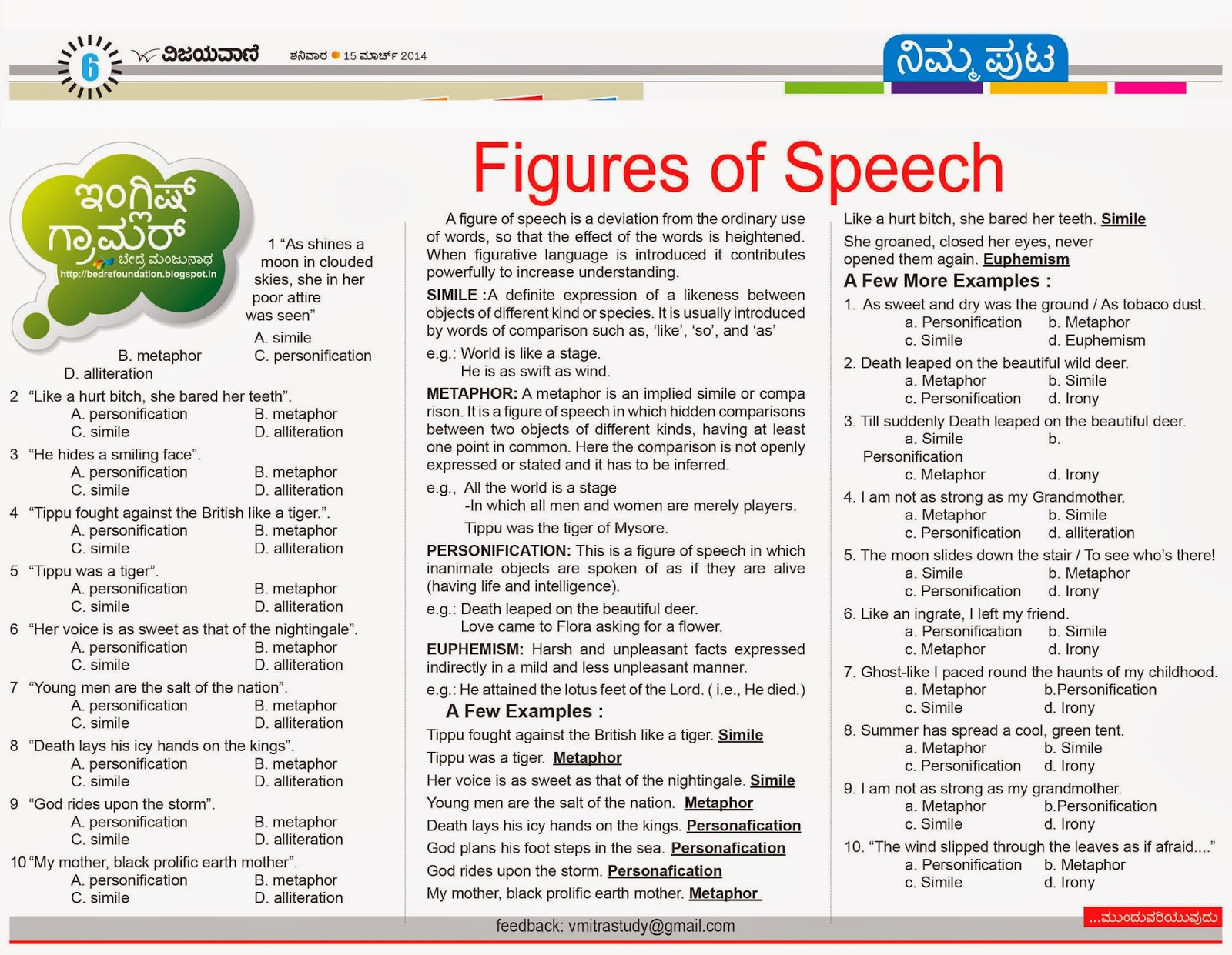 Figures of Speech in Three Poems Essay