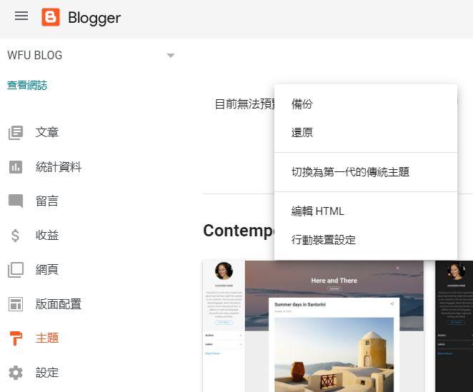 2020-blogger-new-dashboard-4.jpg-Blogger 2020 後台介面及功能變革整理
