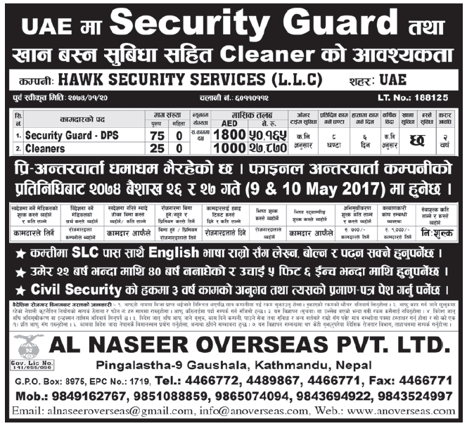 Jobs in UAE for Nepali, Salary Rs 50,165