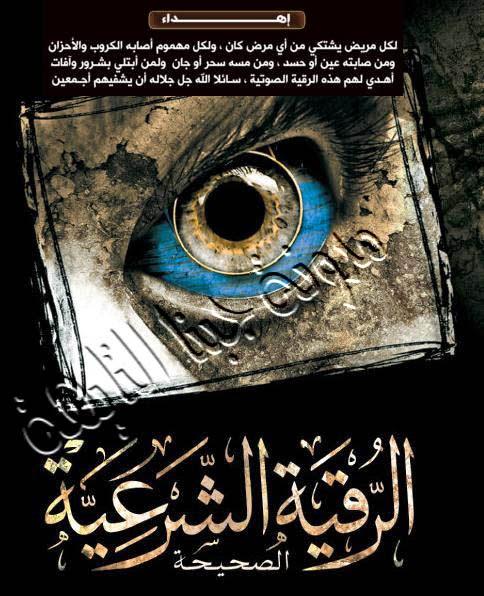 الرقية الشرعية الكاملة من الكتاب والسنة مشارى بن راشد العفاسى