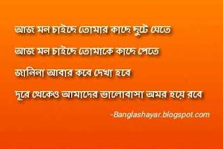 Romantic Bangla Quotes
