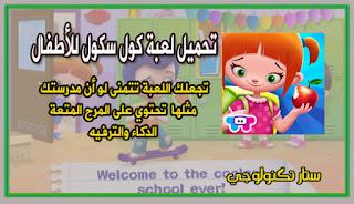 تحميل لعبة كول سكول للاطفال Cool School - Kids Rule للاندرويد