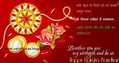 Bhai Bahan Ke Rishte Ko Jo Banaye Anootha Bandhan