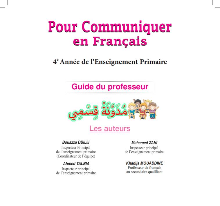 دليل الأستاذ فرنسية pour communiquer en français للمستوى الرابع طبعة 2019