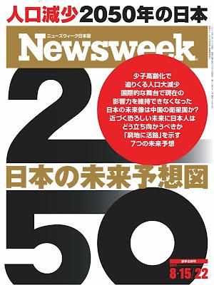 週刊ニューズウィーク日本版 2017年08月15-22日号 raw zip dl