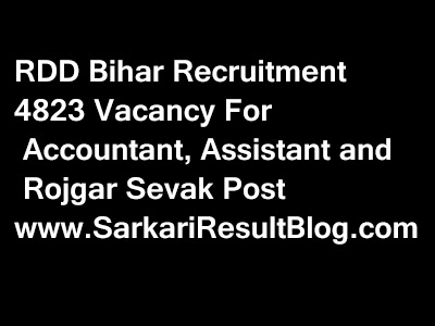 RDD Bihar Recruitment