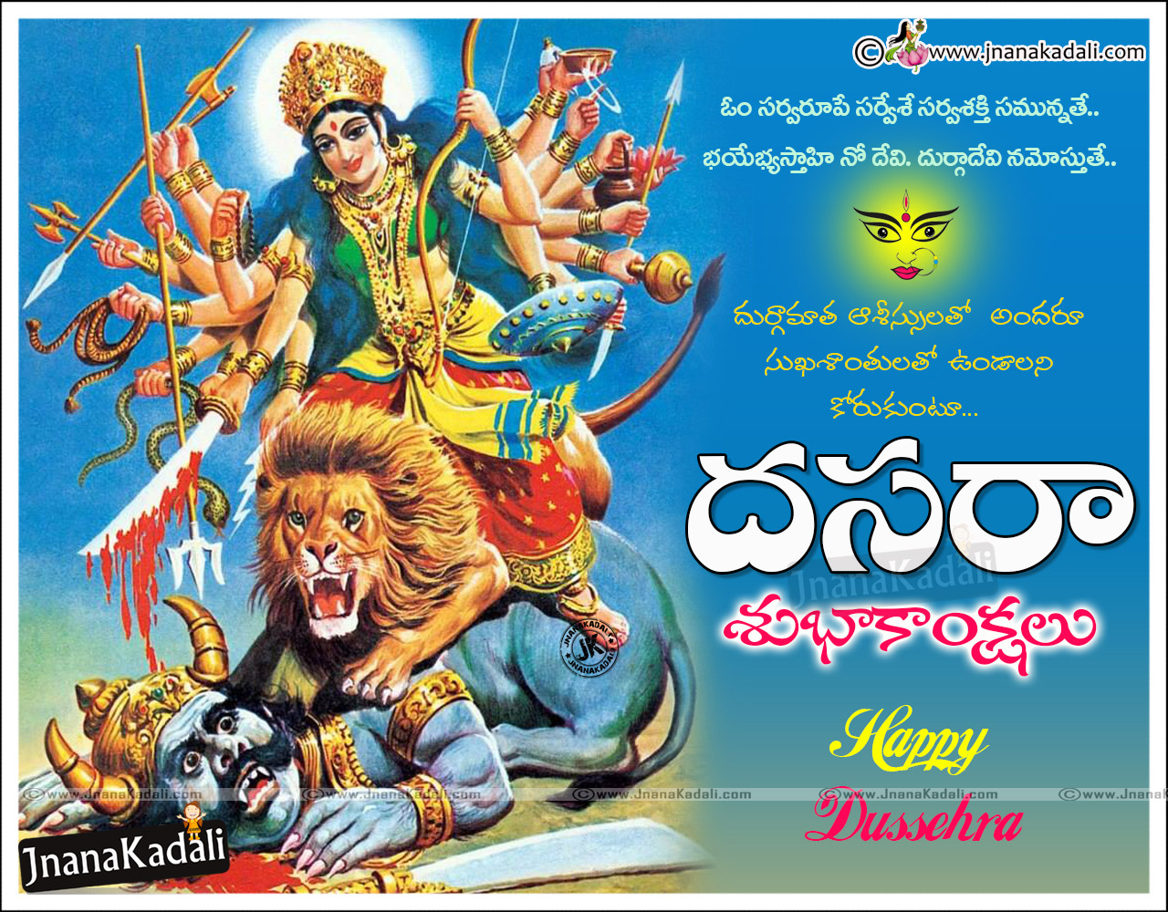 Happy dussehra 2016 images wishes sms quotes vijayadashami dussehra here is vijayadashami telugu greetings wishes hdbannersvijayadashami greetings 2016 messages wishes quotes in telugu m4hsunfo