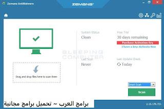 تنزيل برنامج Zemana AntiMalware لمكافحة الفيروسات