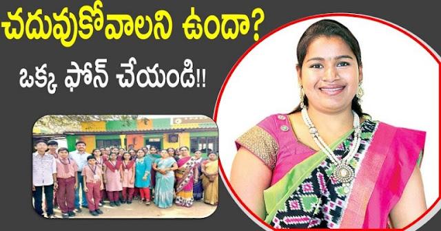 చదువుకోవాలని ఉందా..? ఒక్క ఫోన్ చేయండి అంతా మేమే చూసుకుంటాం../2018/11/sushmitha-madhukar-inspirational-story-school-children-education-and-welfare.html