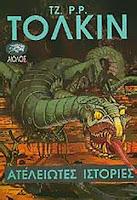 """""""Ατέλειωτες ιστορίες"""" του J. R. R. Tolkien"""