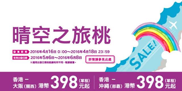 連稅一千左右!樂桃【晴空之旅桃】香港飛 大阪、沖繩 單程$398起,今晚12點(即4月16日零晨) 開賣。