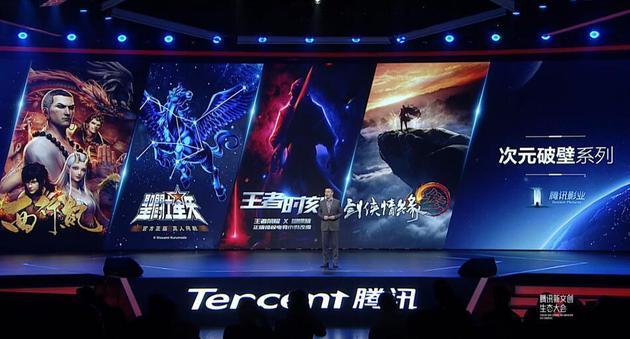 Saint Seiya Live Action Tencent