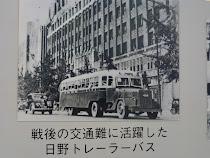 日野トレーラーバスT11型