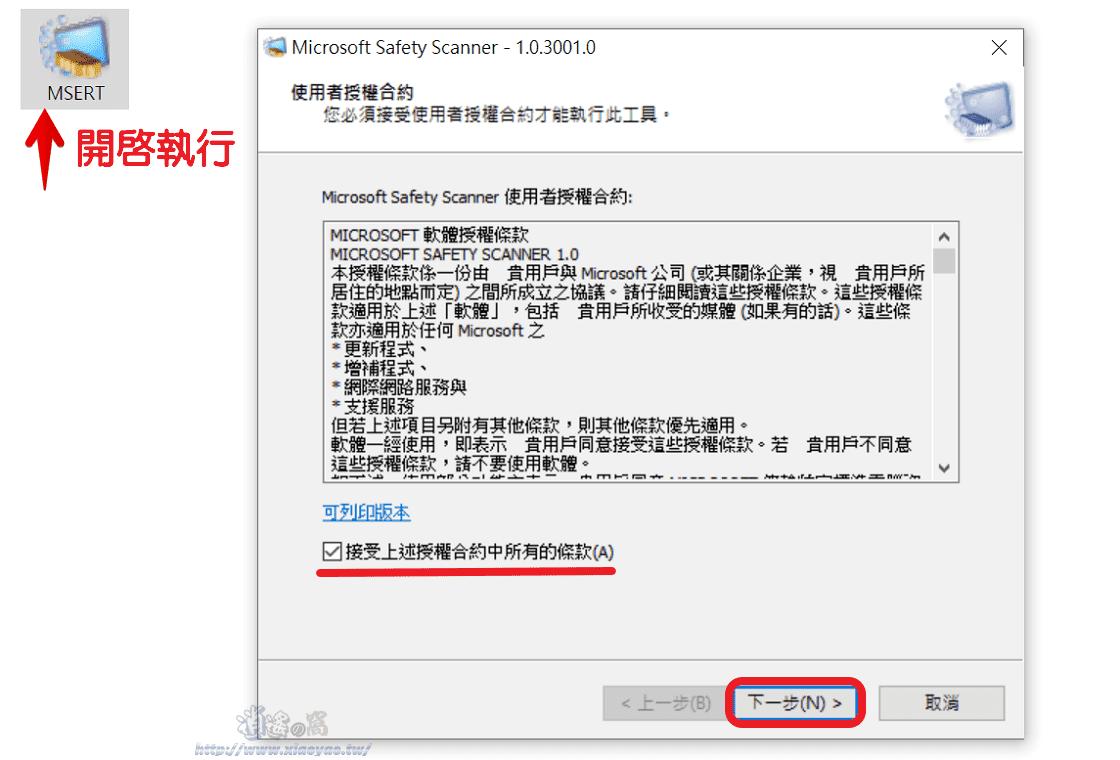 Microsoft Safety Scanner 電腦安全掃描工具