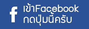 ติดต่อ Facebook ของ เวิร์คกรุ๊ป