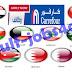 وظائف كارفور بجميع الدول ( الامارات - مصر - لبنان - الكويت - قطر - البحرين - الاردن - السعودية - عُمان )
