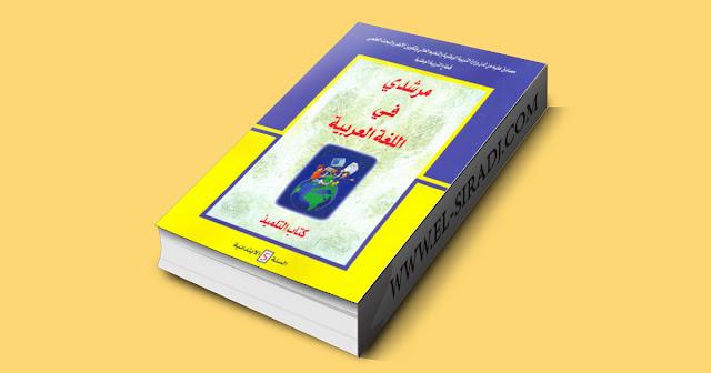 جذاذات مرشدي في اللغة العربية للسنة الخامسة ابتدائي