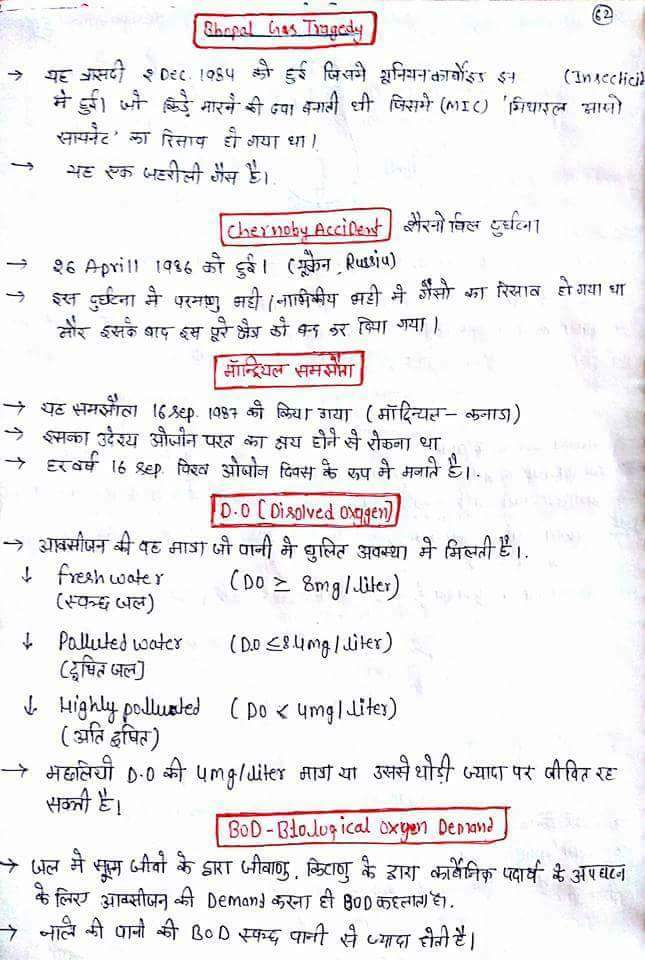 General Science notes in hindi - free Download ~ techatal07