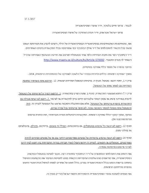 """מכתב מאת 44 מומחים ומתמחים בפסיכיאטריה: """"מכתב ליו""""ר האיגוד וליו""""ר ועדת האתיקה – התנהלות לא אתית"""" הפסיכיאטר אילן רבינוביץ'"""