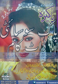Pakeezah Digest May 2016 Read Online