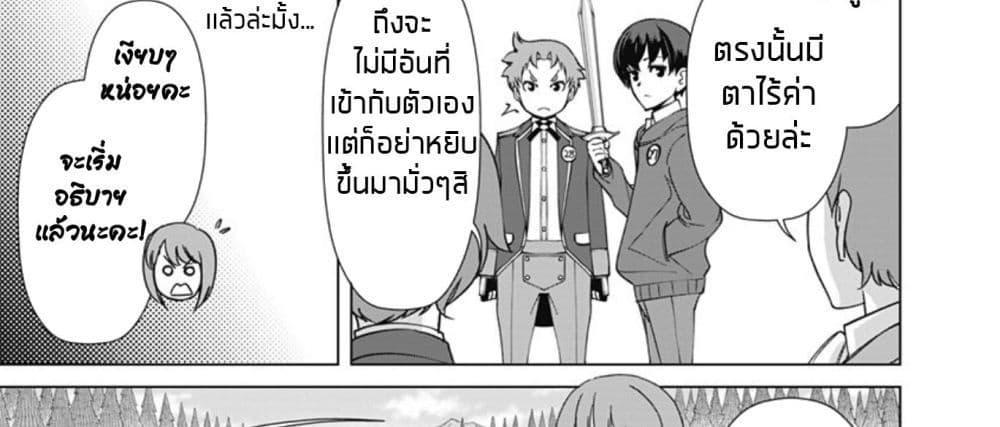 อ่านการ์ตูน Rettou Me no Tensei Majutsushi Shiitage Rareta Moto Yuusha wa Mirai no Sekai o Yoyuu de Ikinuku ตอนที่ 9 หน้าที่ 30