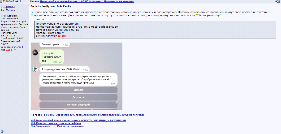 Bots Family отзыв клиента