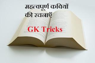 hindi gk tricks, gk trick, gk tricks, gk tricks in hindi