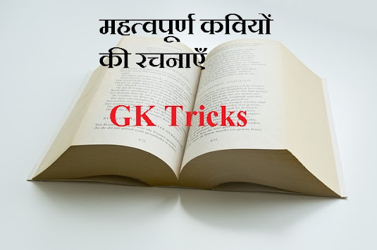 Gk Shortcut Trick In Hindi Gk Tricks Pdf