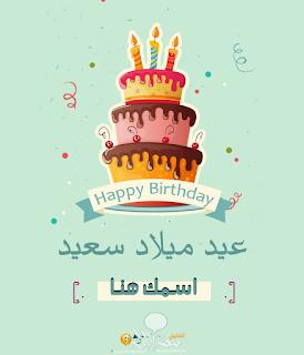 اجمل تورته بالاسماء 2019 بطاقات عيد ميلاد بالاسماء مصراوى