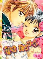 ขายการ์ตูนออนไลน์ My Love เล่ม 5