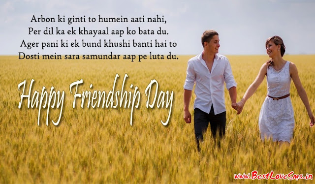 Friendship Day Shayari for Girlfriend in Hindi