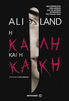 http://www.culture21century.gr/2018/04/h-kalh-kai-h-kakh-ths-ali-land-book-review.html