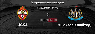Ньюкасл Юнайтед – ЦСКА прямая трансляция онлайн 16/02 в 14:00 по МСК.