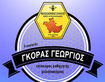 Μελισσοκομικό σεμινάριο στο Μεσολόγγι με τον Γεώργιο Γκόρα στις 2 Δεκεμβρίου