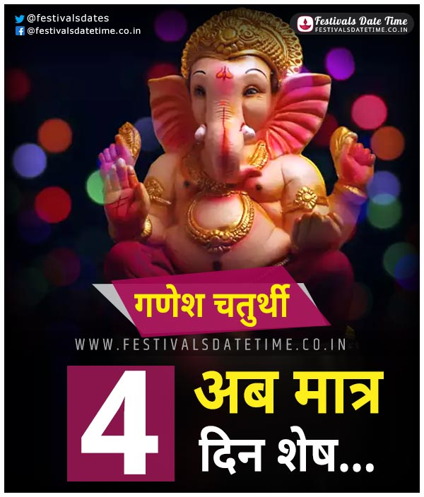 Ganesh Chaturthi Countdown 4 Days Left