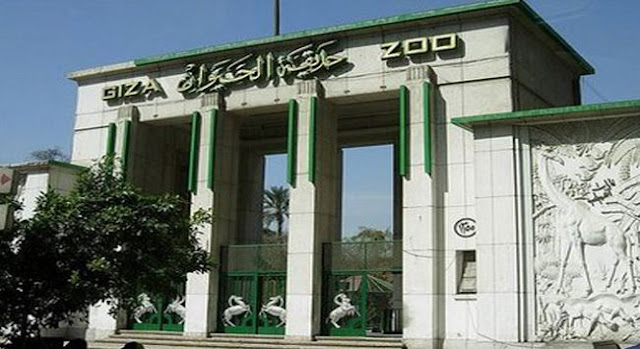 حديقة الحيوان بالجيزة Giza Zoo