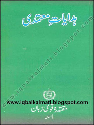 Secretariat Instruction (Hidayaat e Mutamidi) Urdu PDF