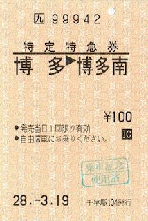 特定特急券 博多→博多南 近距離券売機発行