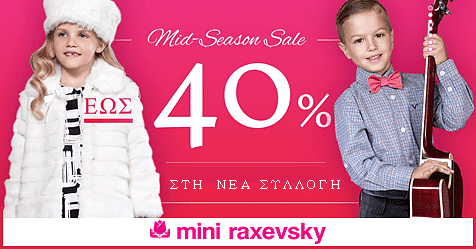 Mini Raxevsky Mid-Season Sale