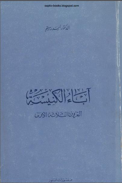 كتاب اباء الكنيسة القرون الثلاثة الاولى - الدكتور اسد رستم   منشورات النور